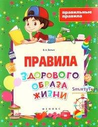 Фото Книга для детей Правила здорового образа жизни