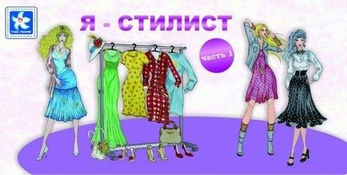 Фото Настольная игра Я-стилист