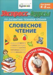 Фото Экспресс-курсы по развитию техники чтения Словесное чтение Технологии Буракова