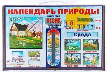 Фото Календарь Природы (7897)