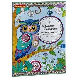 Фото Книга раскрасок антистресс Мистические совы 24 дизайна 28,5 x 21 см (ВВ1979, CPA3203V)