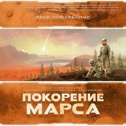 Фото Настольная игра Покорение Марса (новый тираж)
