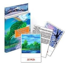 Фото Набор карточек Природные явления