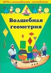 """Фото Игра с волшебными наклейками """"Волшебная геометрия"""""""