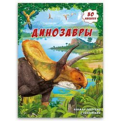 Фото Книжка-панорамка с наклейками Динозавры