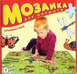 Напольный пазл Арифметика (Мозаика для малышей) фотография 1