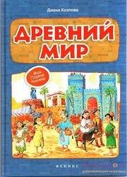 Фото Детская книга Древний мир серия Моя Первая Книжка