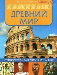 Фото Книга для детей Древний мир путеводитель для любознательных