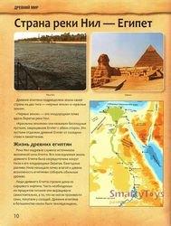Книга для детей Древний мир путеводитель для любознательных фотография 2