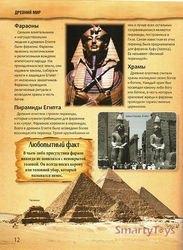 Книга для детей Древний мир путеводитель для любознательных фотография 3