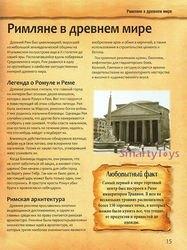 Книга для детей Древний мир путеводитель для любознательных фотография 4