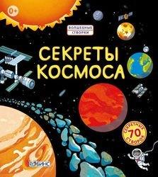 """Фото Детская книга Волшебные створки """"Секреты космоса"""""""