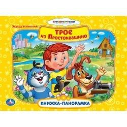 """Фото Детская книжка-панорамка """"Трое из Простоквашино"""""""