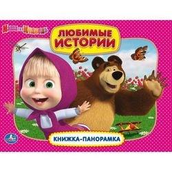 """Фото Детская книжка-панорамка """"Маша и Медведь Любимые истории"""""""