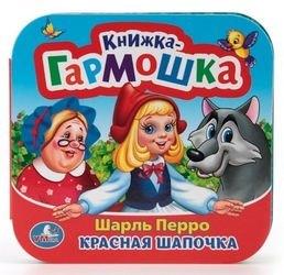 """Фото Детская книжка-гармошка """"Красная шапочка"""" Ш. Перро"""