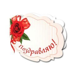 """Фото Набор для творчества Объемная открытка Поздравляю """"Сюрприз"""" (ОВ0018)"""