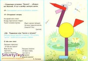 Вместе весело играть (альбом-игра) Приложение к палочкам Кюизенера и Блокам Дьенеша фотография 2