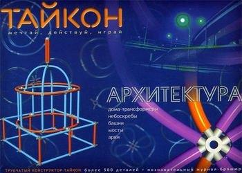 Конструктор Тайкон Архитектура фотография 1