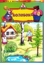 """Фото Игра с волшебными наклейками """"Колобок"""" (с книжкой)"""