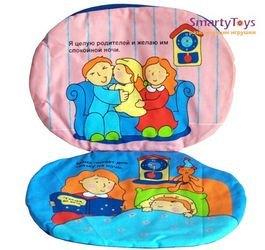 Книжка-подушка Спокойной ночи, малыши фотография 2