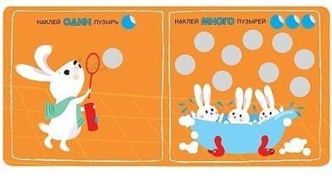 Книга с наклейками Веселые кружочки Один-много фотография 2