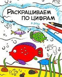 Фото Книжка-раскраска Раскрашиваем по цифрам В реке