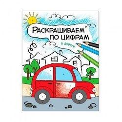 Фото Книжка-раскраска Раскрашиваем по цифрам В дороге