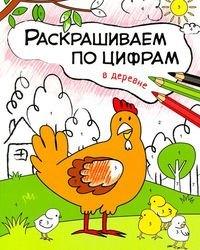 Фото Книжка-раскраска Раскрашиваем по цифрам В деревне