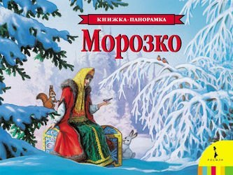 "Фото Книжка-панорамка ""Морозко"""