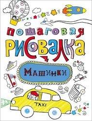 Фото Книга Пошаговая рисовалка Машинки (26358)