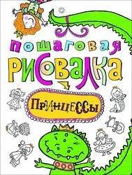 Фото Книга Пошаговая рисовалка Принцессы (26357)