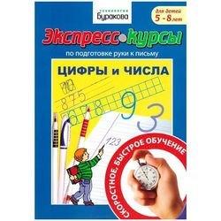 Фото Технологии Буракова Подготовка руки к письму Цифры и числа (1032)