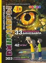 Фото 4D Энциклопедия Динозавры