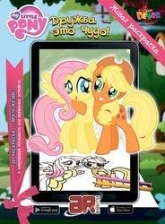 Фото Живая раскраска My Little Pony: Дружба - это чудо