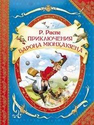 Фото Книга Приключения барона МюнхаузенаРаспе Р(В гостях у сказки)