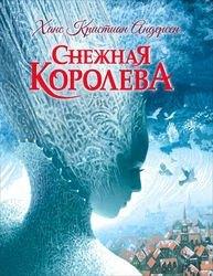 Фото Книга Снежная королеваАндерсен Х.-К.