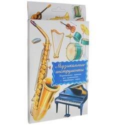 Фото Набор карточек для детей Музыкальные инструменты