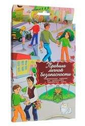 Фото Дидактические карточки для детей Правила личной безопасности