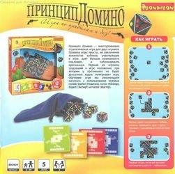 Логическая игра Принцип домино фотография 2