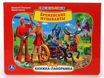 "Фото Книжка-панорамка ""Бременские музыканты"""