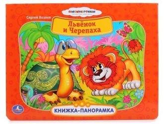 """Фото Книжка-панорамка """"Львенок и черепаха"""""""