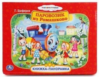 """Фото Книжка-панорамка """"Паровозик из Ромашково"""""""