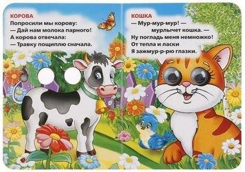 Книжка с глазками Стихи о животных М. Дружинина фотография 2