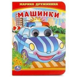 Фото Книжка с глазками Машинки М. Дружинина