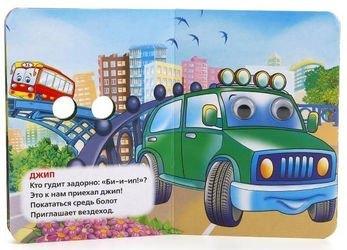 Книжка с глазками Машинки М. Дружинина фотография 2