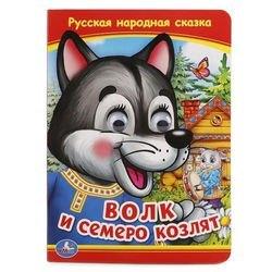"""Фото Книга с глазками """"Волк и семеро козлят"""""""