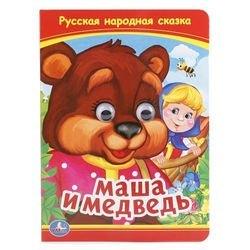 """Фото Книга с глазками """"Маша и медведь"""""""