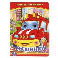 Фото Книга с глазками Машинки М. Дружинина  (пожарная)