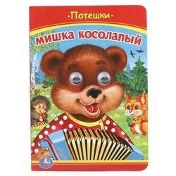 """Фото Книга с глазками """"Мишка косолапый. Потешки"""""""