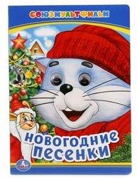 """Фото Книга с глазками """"Новогодние песенки"""""""